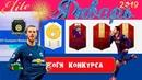 Награды за WL и DR (Элита Инока в паке).Красные игроки на выбор. FIFA19 (Январь)