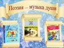 Открытие Недели детской и юношеской книги в Луганской библиотеке для детей