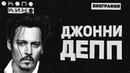 ДЖОННИ ДЕПП - Биография и факты 2018 от Около Кино (Актёр)