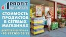 Стоимость продуктов в сетевых магазинах