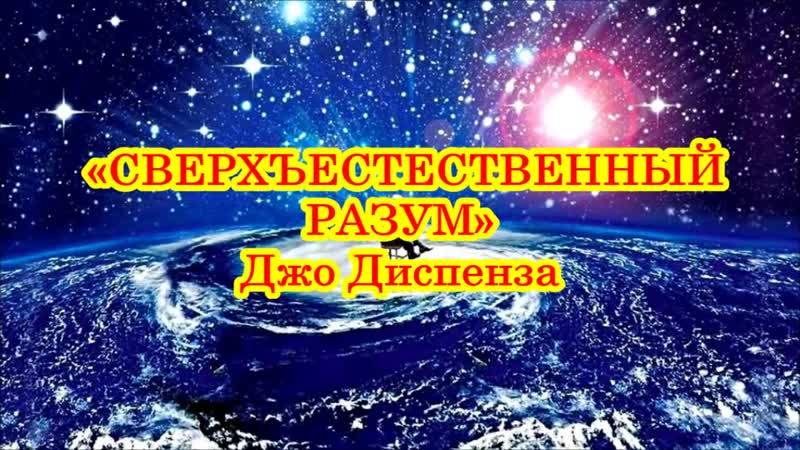 19ч. «СВЕРХЪЕСТЕСТВЕННЫЙ РАЗУМ» Джо Диспенза. Пространство времени и время пространства