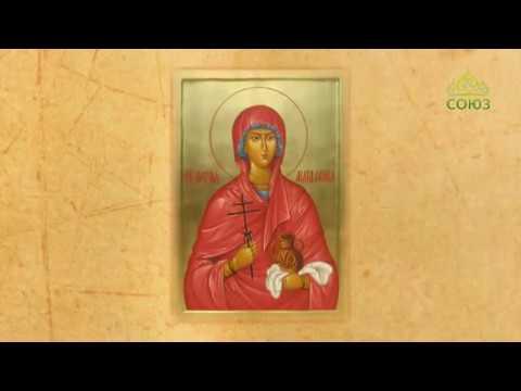 Церковный календарь. 4 августа 2018. Мироносица равноапостольная Мария Магдалина