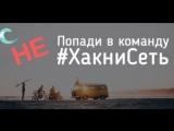 #ХакниСеть Фильм 2 Можно ли доверять Анастасии Вылегжаниной и её проекту ХакниСеть