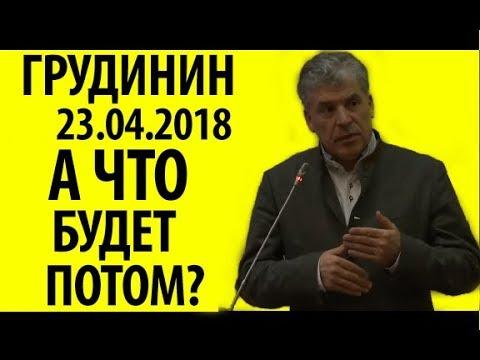 ГРУДИНИН я говорил и об этом! на встрече с Путиным 23.04.18