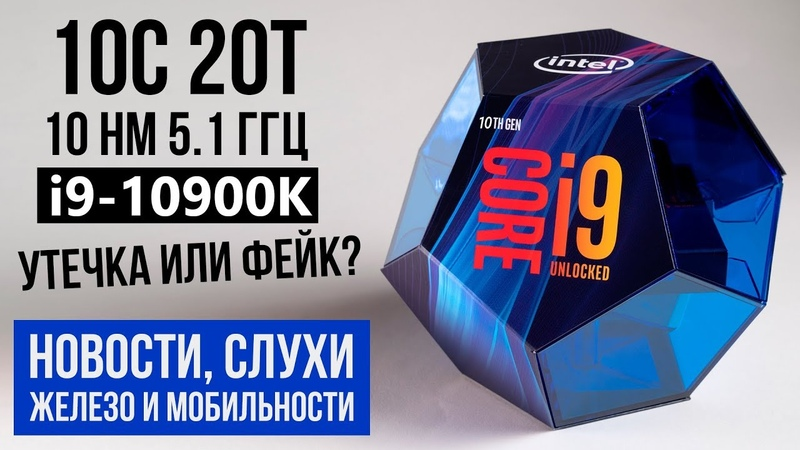 Про степпинг R0, 10-е поколение процессоров Intel, новый шлем от Valve и историю одного провала