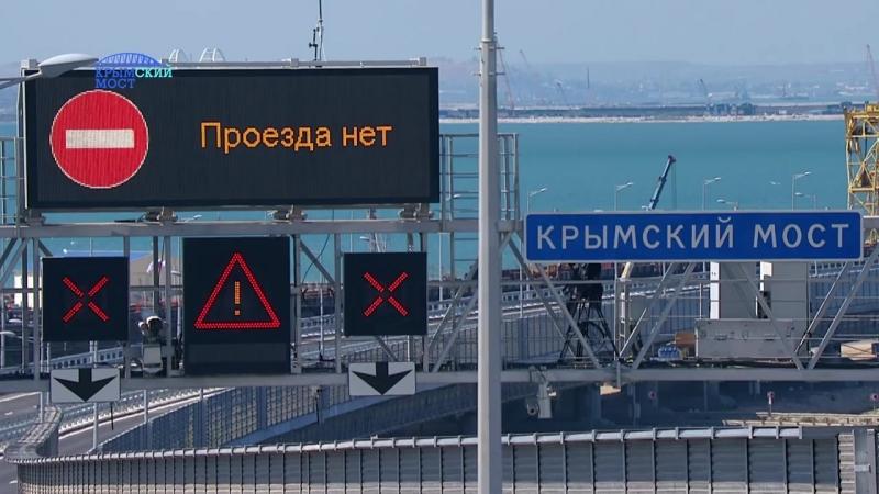 Крымский мост открытие автодорожной части 15 16 мая 2018 г