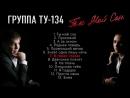 ТУ 134 Ты мой сон Альбом 2018