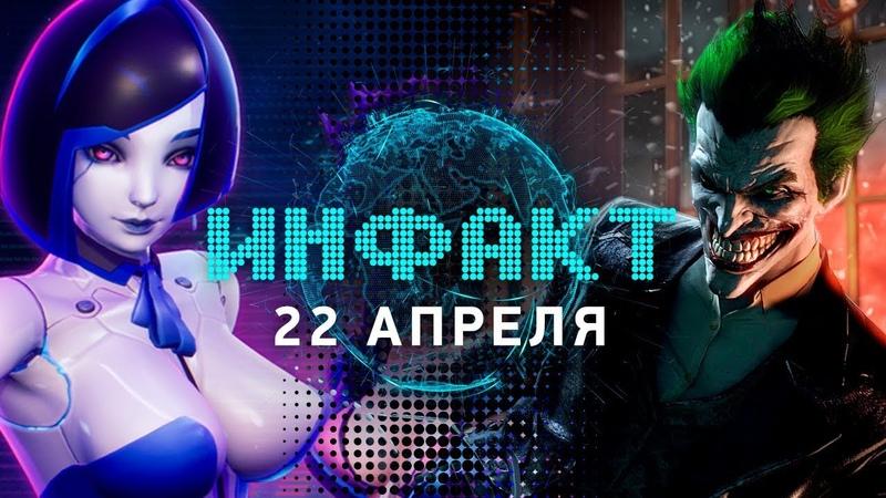 Джокер в MK11 намёки на GTA 6 порно RPG собрала миллион долларов World War Z теряет зрителей…