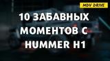 10 СМЕШНЫХ И ЗАБАВНЫХ МОМЕНТОВ, СВЯЗАННЫХ С HUMMER H1
