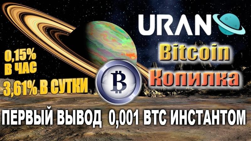 💰URANO BITCOIN ПРОЕКТ ПЛАТИТ ИНСТАНТОМ ПЕРВЫЙ ВЫВОД 0.001 BTC