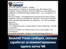 Уткин прокомментировал один матч и получил 783 тысячи рублей после вычета налогов