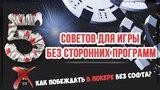 5 Советов при игре без покерных программ | Как побеждать в покере без софта?