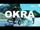 Смотри и Кайфуй Tyler, The Creator - OKRA