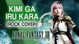 Final Fantasy XIII - Kimi ga iru Kara (Rock Version) (