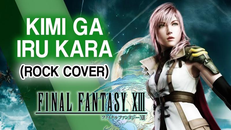 Final Fantasy XIII Kimi ga iru Kara Rock Version 君がいるから 菅原紗由理 カバー