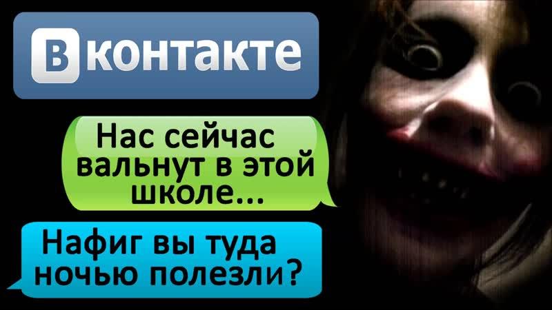 """Страшные истории - ПЕРЕПИСКА _""""НЕ ХОДИ В ШКОЛУ НА КАНИКУЛАХ_"""" в ВК"""