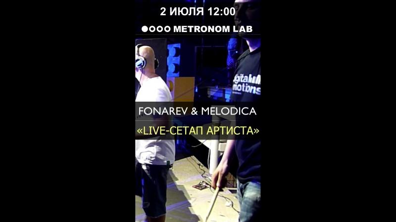 Запись на мастер-класс Fonarev Melodica