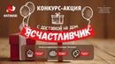Отчёт конкурса-акции Я СЧАСТЛИВЧИК от ХАТИМАКИ