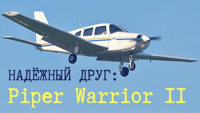 Обзор самолета Piper PA 28 Cherokee Warrior II. Отличный вариант для старта