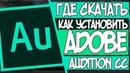 Где скачать и как правильно установить Adobe Audition СС