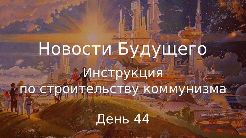 День 44 - Инструкция по строительству коммунизма - Новости Будущего (Советское Телевидение)