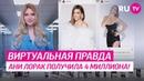 Новости Инстаграма Виртуальная правда 692