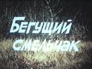 Бегущий смельчак (США, 1983) советский дубляж