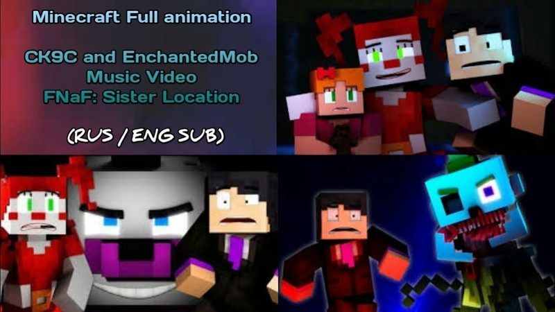 [RUS/ENG SUB] Minecraft | FNaF: SL Music Video | Full Animation | [EnchantedMob CK9C]