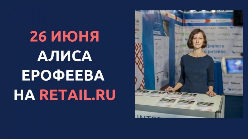 Анонс: вебинар Алисы Ерофеевой Новинки интернет-маркетинга для ритейлеров и поставщиков