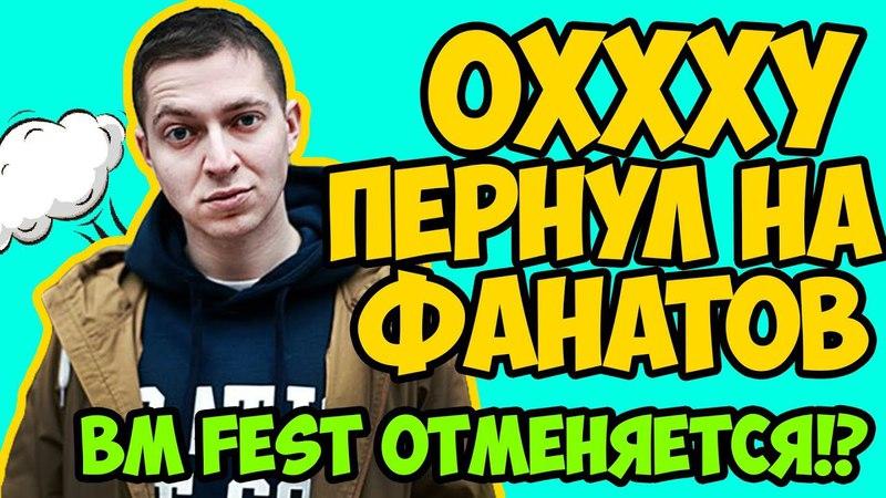 OXXXYMIRON ЖОСТКО ПУКНУЛ В КОЛОМЕНСКОМ ПАРКЕ l BM FEST ПОД УГРОЗОЙ