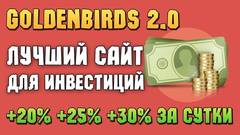 GoldenBirds 2.0 - Проект без ограничений. Выплата с проекта