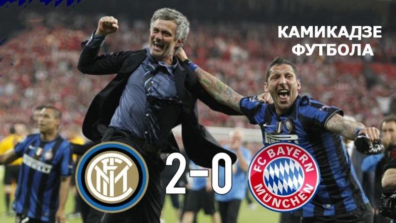 Интер - Бавария. Финал лиги чемпионов 2009/2010