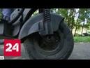 Лихачи на электросамокатах все чаще выезжают на оживленные автотрассы Россия 24