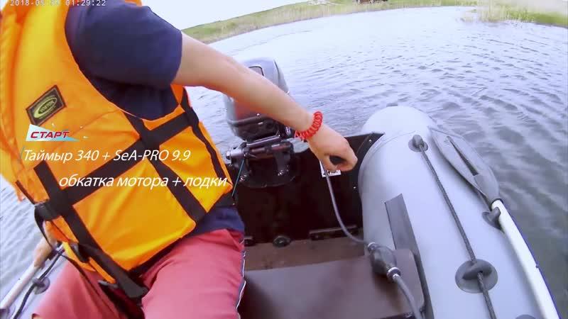 Обкатка мотора SEA PRO 9 9 лодка Таймыр 320 люкс