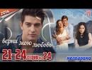 Верни мою любовь / HD 720p / 2014 мелодрама. 21-24 серия из 24