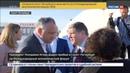 Новости на Россия 24 • Президент Молдавии Игорь Додон прибыл в Россию для участия в ПМЭФ