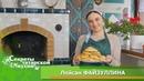 Самса из тыквы по рецепту Заслуженной артистки РТ Лейсан ФАЙЗУЛЛИНОЙ