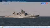 Новости на Россия 24 Новый фрегат