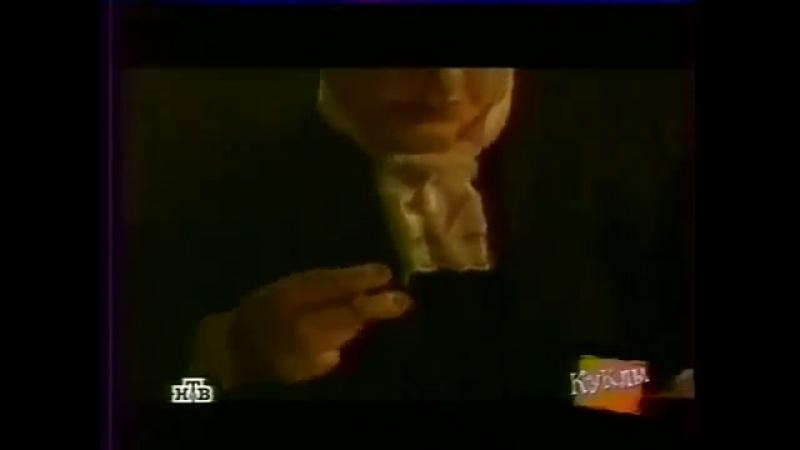 Куклы. Выпуск 344. Приключения титулованной особы (24.03.2002)