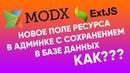 Свои поля в интерфейсе редактирования ресурса MODx