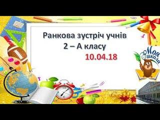 Ранкова зустріч 10 квітня 2018 рік. 2 - А клас