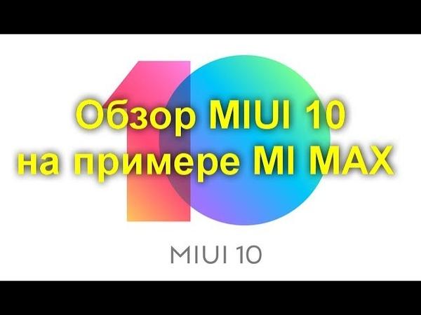 Обзор MIUI 10 на примере MI MAX