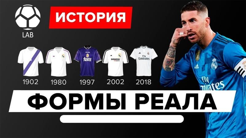 История формы Реала | Эволюция 1902-2018
