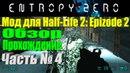 Entropy : Zero►Мод для Half Life 2: Episode 2►Обзор и прохождение►Часть № 4.