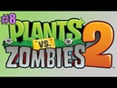 Растения против зомби 2 серия 8