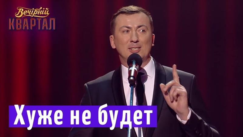 Кого бы не выбрали хуже не будет Валерий Жидков Новый Вечерний Квартал 2018