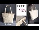DIY スカラップ トートバッグ Scallop tote bag zippered ファスナー付き、pattern