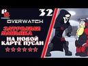 Маньяк в Overwatch №32 затролили маньяка на новой карте Пусан