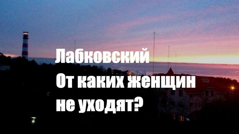 От каких женщин не уходят и другие вопросы Михаил Лабковский Радио SWH Звук