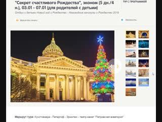 Секрет счастливого Рождества ТУРАГЕНТСТВО PEGAS TOURISTIK АРХАНГЕЛЬСК